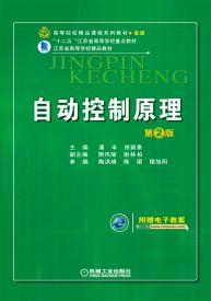 自动控制理论下载_自动控制原理 第2版--机械工业出版社