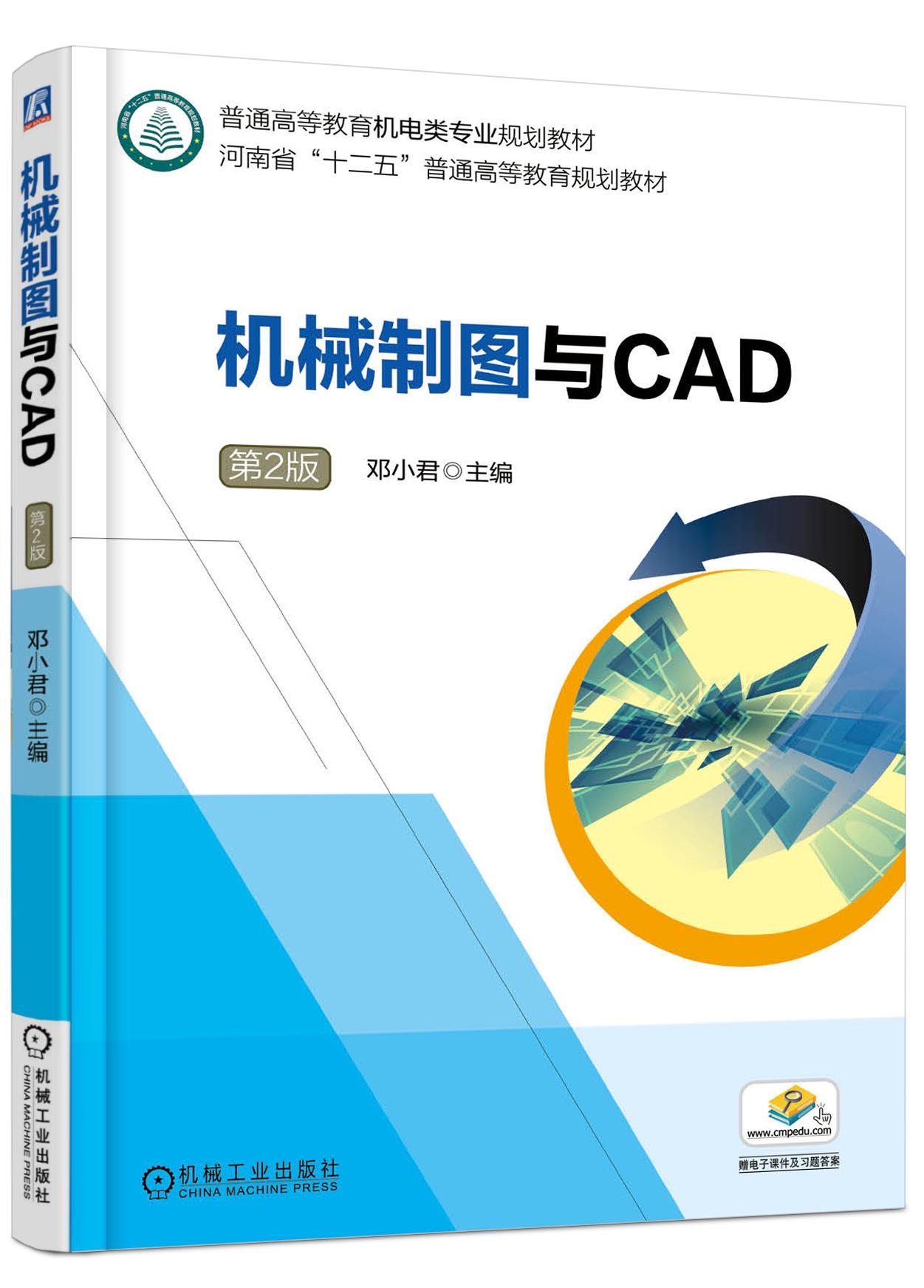 机械制图与CAD 第2版