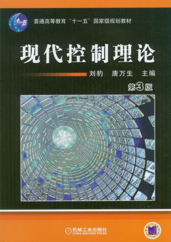 机械控制理论基础_现代控制理论(第3版)——刘豹 天津大学--机械工业出版社