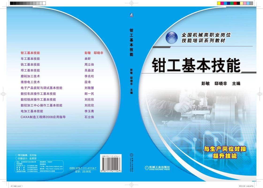 基本钳工基础_钳工基本技能——彭敏--机械工业出版社