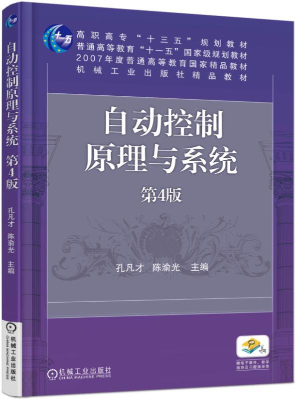 自动控制理论下载_自动控制原理与系统 第4版--机械工业出版社