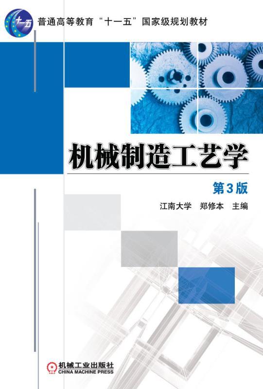 机械制造工艺教案_机械制造工艺学 第3版——郑修本--机械工业出版社