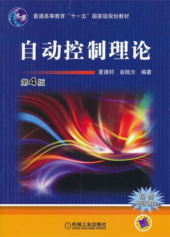 自动控制理论下载_自动控制理论 第4版--机械工业出版社