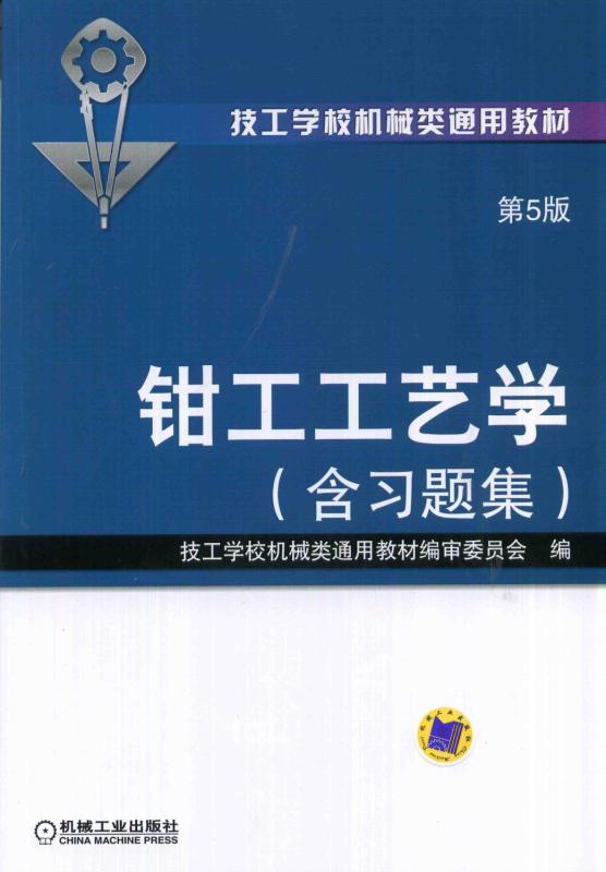 基本钳工基础_钳工工艺学(第5版·含习题集)——李昌年--机械工业出版社