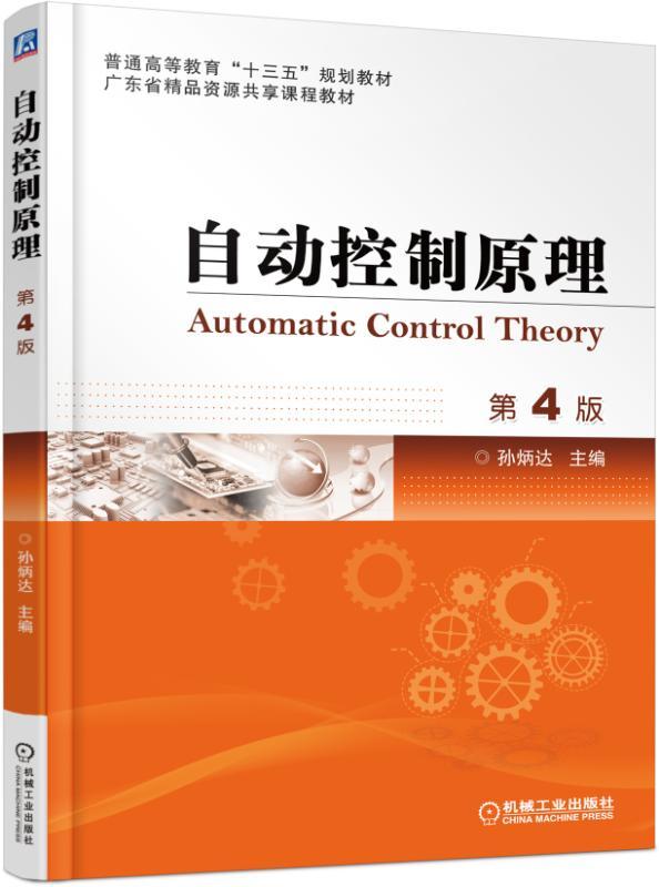 自动控制理论下载_自动控制原理 第4版--机械工业出版社
