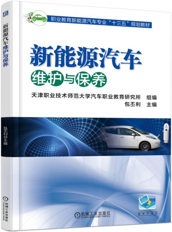 汽车维修与保养论文_新能源汽车维护与保养——包丕利--机械工业出版社