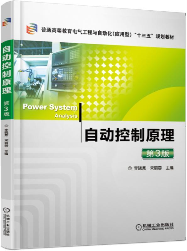 自动控制理论下载_自动控制原理 第3版--机械工业出版社