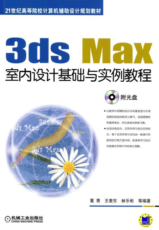 3ds max基础_3ds Max室内设计基础与实例教程--机械工业出版社