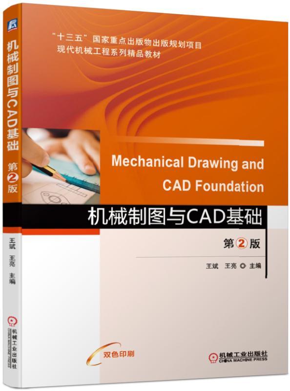 cad机械制图基础_机械制图与CAD基础 第2版——王斌 王亮--机械工业出版社